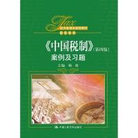 《中国税制》(第四版)案例及习题(内容一致,印次、封面或原价不同,统一售价,随机发货)