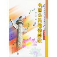 中国公民道德新歌