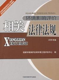 环境影响评价法律法规(2008版)