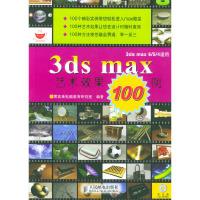 3ds max 艺术效果100例(含光盘)