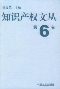 知识产权文丛第6卷