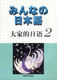 日本语大家的日语2(内容一致,印次、封面或原价不同,统一售价,随机发货)