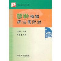 园林植物病虫害防治(园林专业用)/中等职业教育农业部规划教材