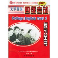 大学英语四级考试复习全书