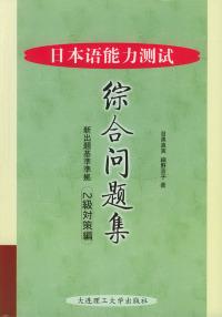 日本语能力测试综合问题集(2级对策编)