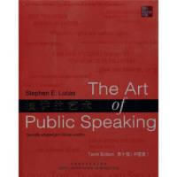 演讲的艺术(第十版中国版)