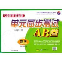 数学:三年级 上册(青岛实验版 五四制)(2010年7月印刷)/单元同步测试AB卷(全新升级金版)