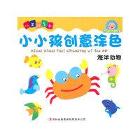 小小孩创意涂色*海洋动物
