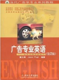 广告专业英语(第2版)