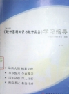 2012版《统计基础知识与统计实务》学习指导