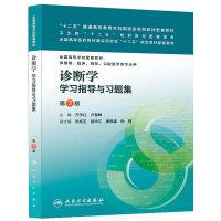诊断学学习指导与习题集第3版