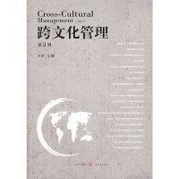 跨文化管理-第2辑