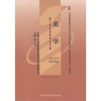 美学(课程代码0037)(2007年版)