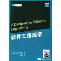 软件工程规范(国外经典教材)(A discipline for software engineering)