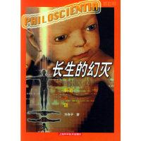 长生的幻灭:衰老之谜/看世界丛书