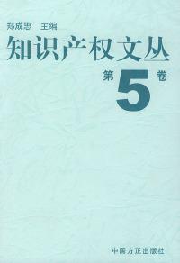 知识产权文丛 (五)