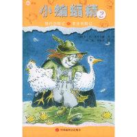 小蝙蝠精2:旅行历险记·农庄历险记——小蝙蝠精系列丛书