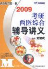 2009-考研西医综合辅导讲义