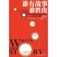 谁有故事谁胜出