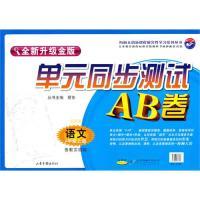 语文:四年级 上册(鲁教实验版 五四制)(2010年7月印刷)/单元同步测试AB卷(全新升级金版)