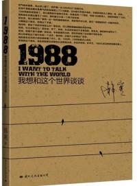 1988——我想和这个世界谈谈