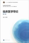 临床医学导论-第4版