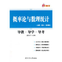 概率论与数理统计-导教.导学.导考-(高教.浙大.第四版)