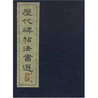 历代碑帖法书选(第2集共10册)