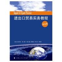进出口贸易实务教程(第五版)