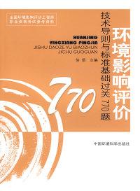 环境影响评价技术导则与标准基础过关770题(2008版)