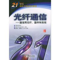 光纤通信(通信用光纤器件和系统)/21世纪信息与通信技术教程