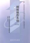 网络操作系统(课程代码 2335)(2000年版)