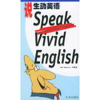 说生动英语