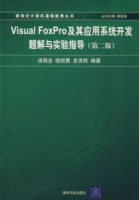 Visual FoxPro及其应用系统开发题解与实验指导(第二版)