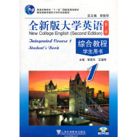 全新版大学英语综合教程1(学生用书)第二版