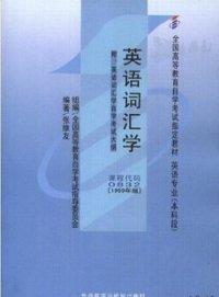 英语词汇学 课程代码0832 (1999年版)