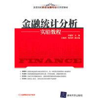 金融统计分析实验教程