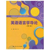 英语语言学导论(第二版)