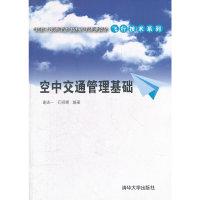空中交通管理基础(卓越工程师教育培养计划配套教材——飞行技术系列)