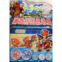 斗龙战士游戏拼图总动员·暴龙系列
