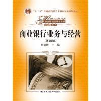 商业银行业务与经营-(第四版)
