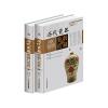历代瓷器收藏与鉴赏-(全二卷)