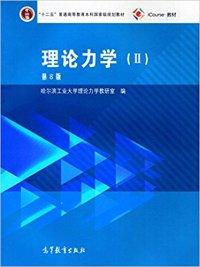 理论力学(II)(第8版)