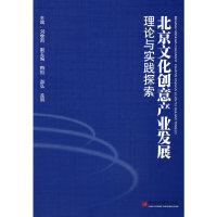 北京文化创意产业发展理论与实践探索