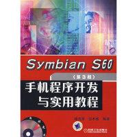 Symbian S60 手机程序开发与实用教程(第3版)