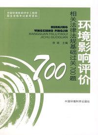 环境影响评价相关法律法规基础过关700题(2008版)