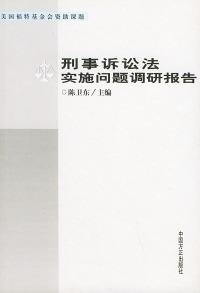 刑事诉讼法实施问题调研报告