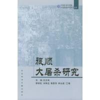 旅顺大屠杀研究——中国社会科学院中日历史研究中心文库