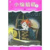 小蝙蝠精4:苦闷谷历险记·小蝙蝠精讲故事——小蝙蝠精系列丛书