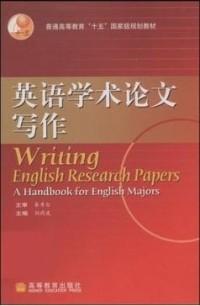 英语学术论文写作(内容一致,印次、封面或原价不同,统一售价,随机发货)